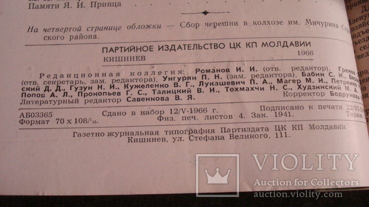 Садоводство, виноградарство и виноделие Молдавии 6/1966, фото №6