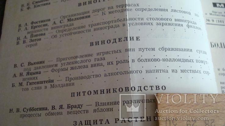 Садоводство, виноградарство и виноделие Молдавии 9/1966, фото №4