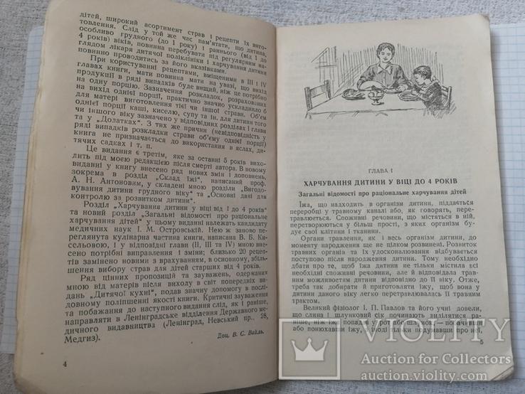 1955р.Київ.В.Б.Кисельова.Дитяча кухня., фото №6