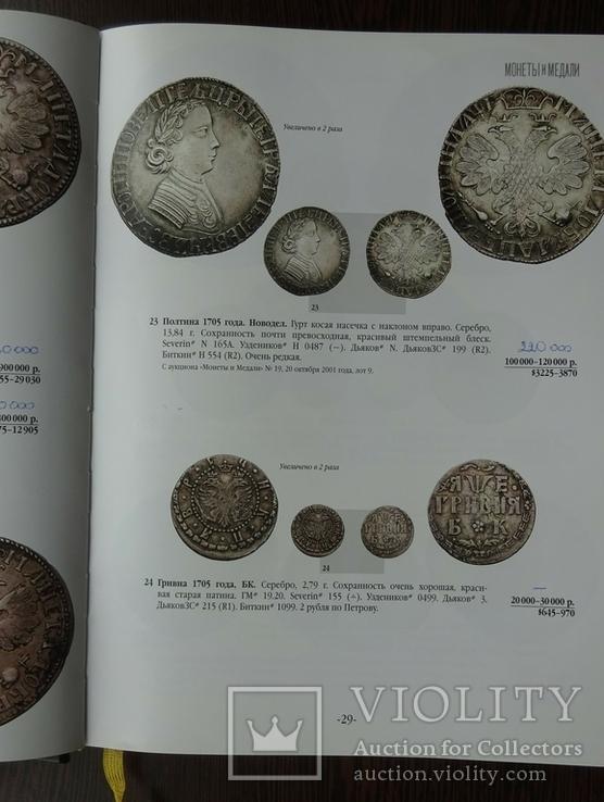 """Каталог аукциона № 80 Фирмы """"Монеты и медали"""". 13.04.13 года., фото №3"""