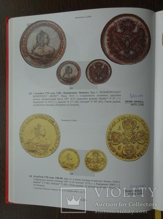 """Каталог аукциона № 80 Фирмы """"Монеты и медали"""". 13.04.13 года., фото №4"""