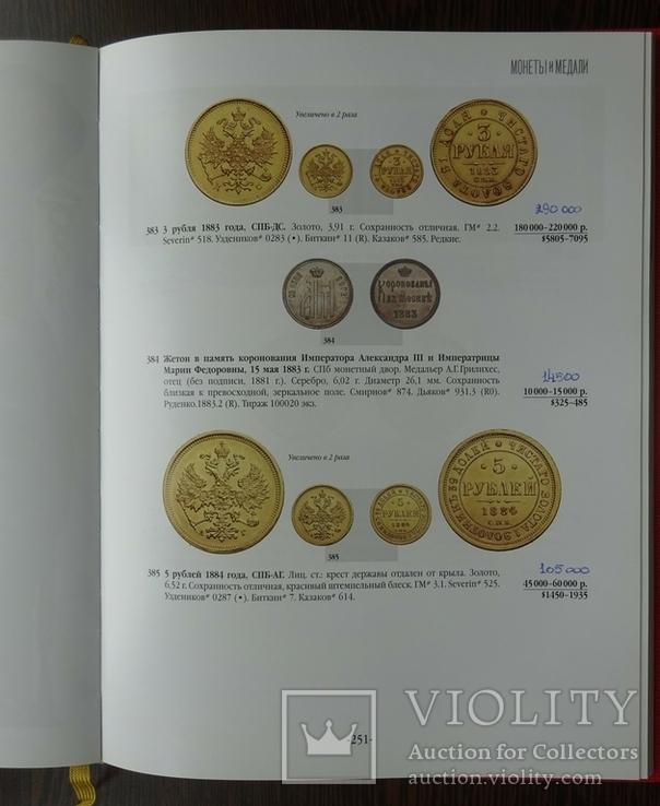 """Каталог аукциона № 80 Фирмы """"Монеты и медали"""". 13.04.13 года., фото №6"""