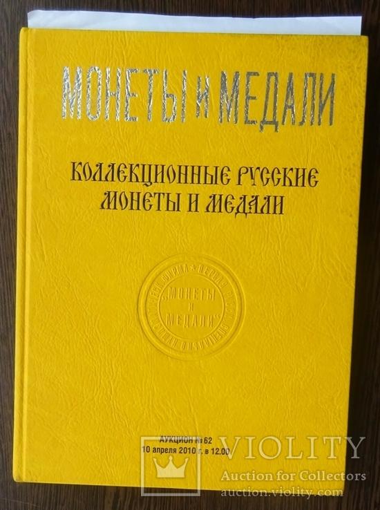 """Каталог аукциона № 62 Фирмы """"Монеты и медали"""". 10.04.10 года., фото №2"""
