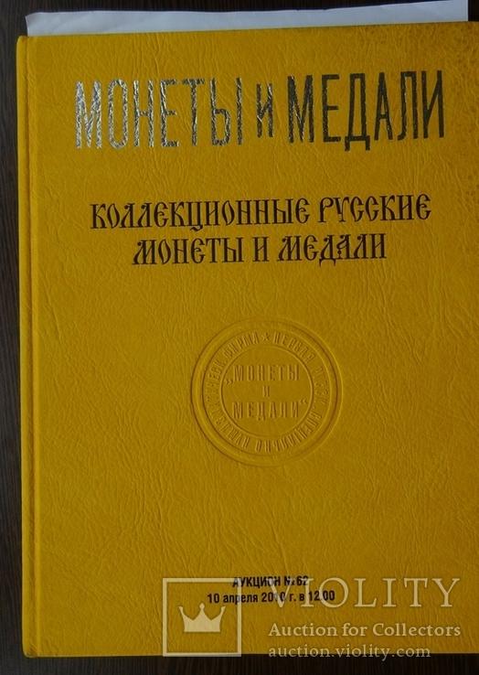 """Каталог аукциона № 62 Фирмы """"Монеты и медали"""". 10.04.10 года., фото №3"""