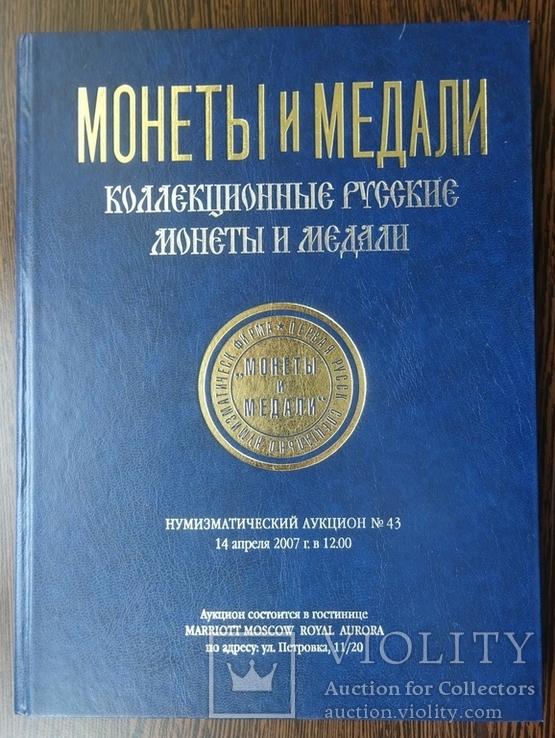 """Каталог аукциона № 43 Фирмы """"Монеты и медали"""". 14.04.2007 года., фото №2"""