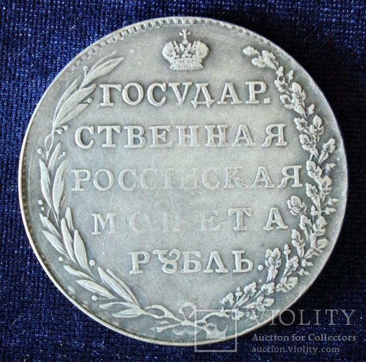Российская Империя. 1 рубль АI. 1801 год. Копия. Звенит. Не магнитится.(3), фото №3
