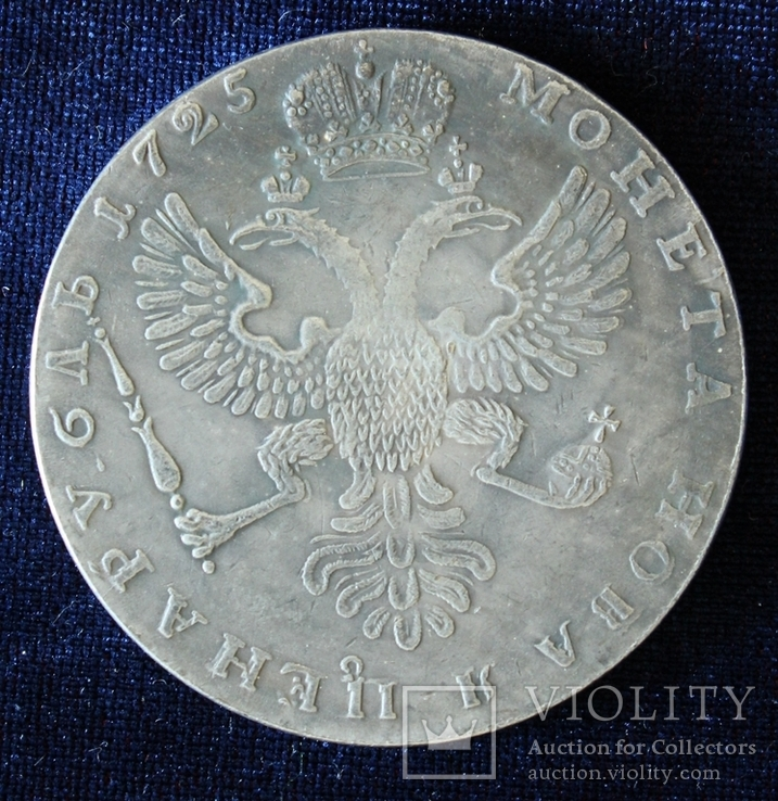 Российская Империя. 1 рубль. 1725 год. Копия. Звенит. Не магнитится.(3), фото №3