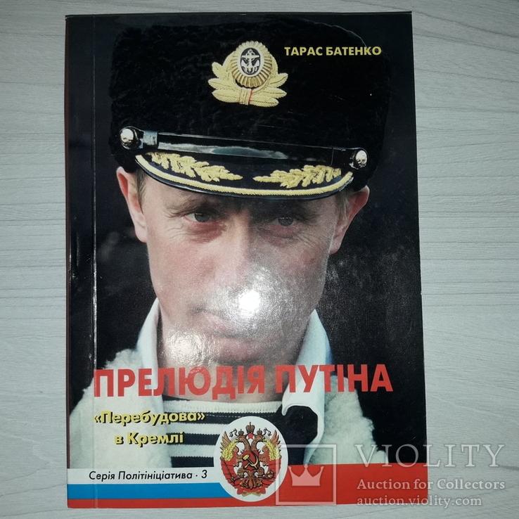 Прелюдія Путіна Перший системний аналіз портрету 2001, фото №2