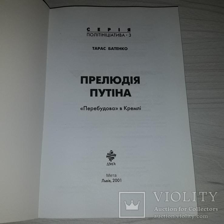 Прелюдія Путіна Перший системний аналіз портрету 2001, фото №4