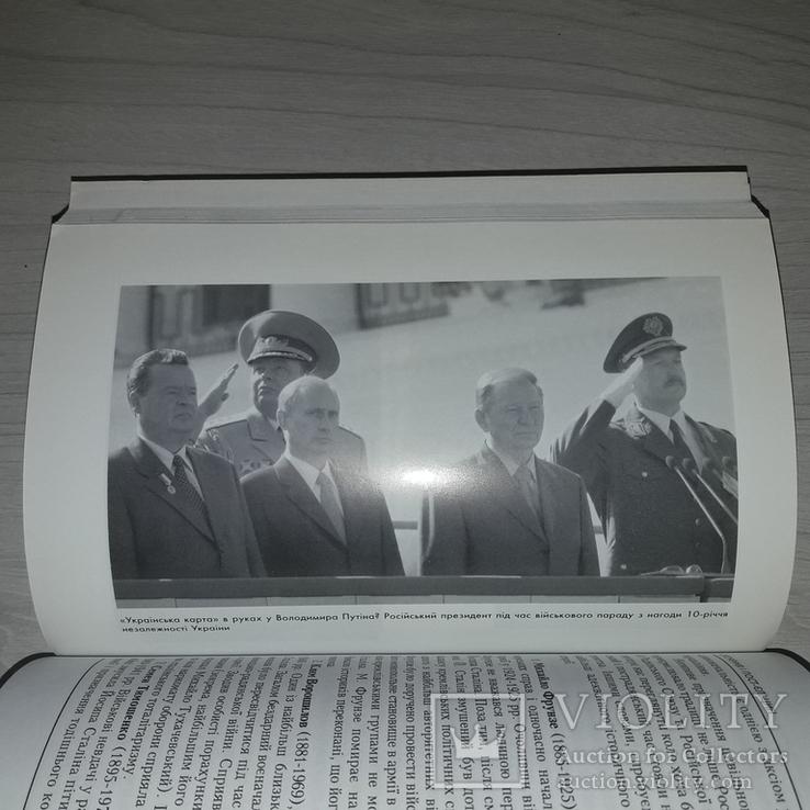 Прелюдія Путіна Перший системний аналіз портрету 2001, фото №6