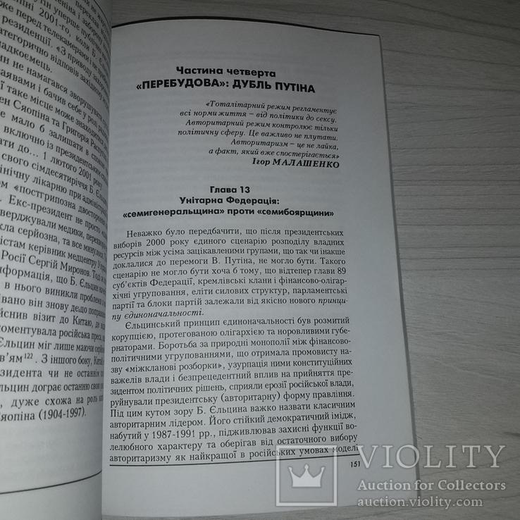 Прелюдія Путіна Перший системний аналіз портрету 2001, фото №10
