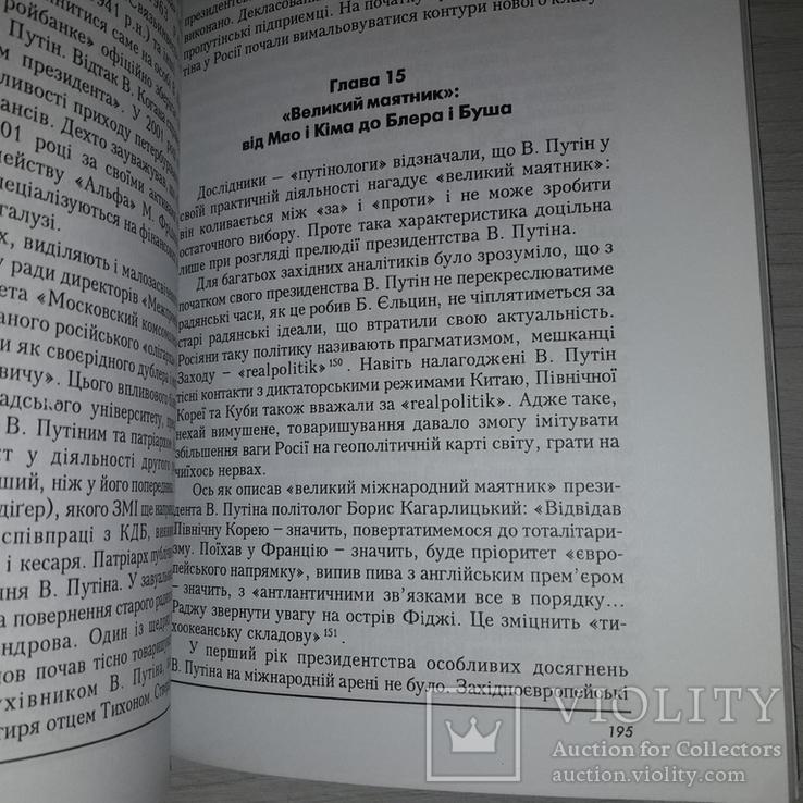 Прелюдія Путіна Перший системний аналіз портрету 2001, фото №11
