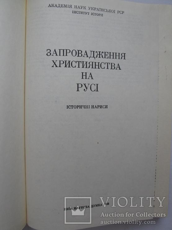 """""""Запровадження християнства на Русі"""" 1988 год, тираж 5 000, фото №3"""