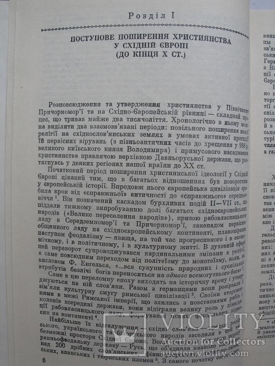 """""""Запровадження християнства на Русі"""" 1988 год, тираж 5 000, фото №5"""