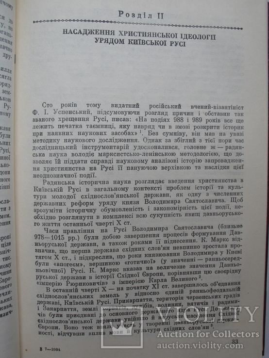 """""""Запровадження християнства на Русі"""" 1988 год, тираж 5 000, фото №8"""
