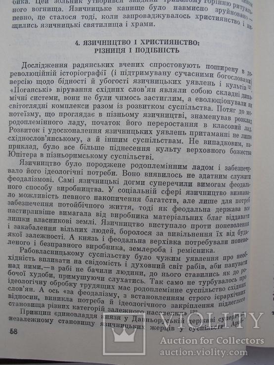 """""""Запровадження християнства на Русі"""" 1988 год, тираж 5 000, фото №10"""
