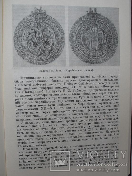 """""""Запровадження християнства на Русі"""" 1988 год, тираж 5 000, фото №11"""