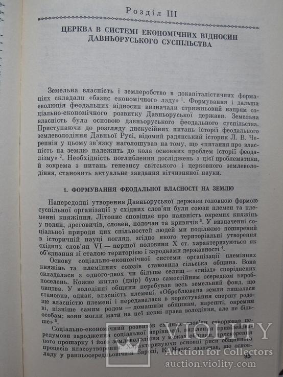 """""""Запровадження християнства на Русі"""" 1988 год, тираж 5 000, фото №12"""