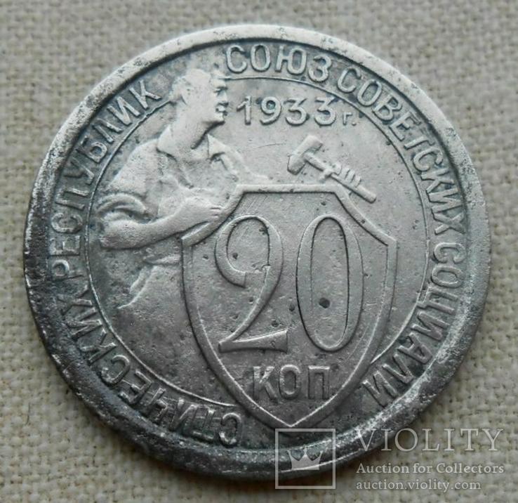 20 копеек 1933 Лот 2, фото №2