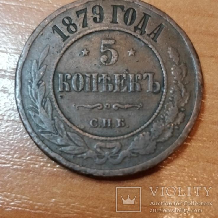 5 коп.1879 г., фото №2