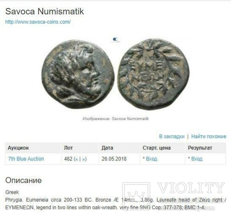 Фригия, г. Евменеи, 200 - 133 гг. до н.э., фото №12