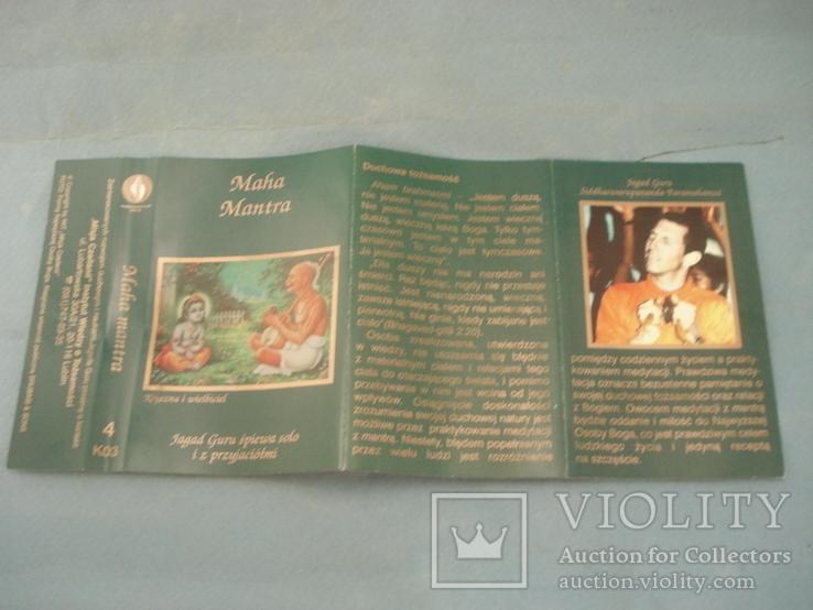 Maha Mantra, фото №3