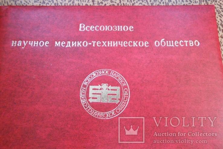 Почётный диплом 60 лет СССР, медтех общество, фото №3
