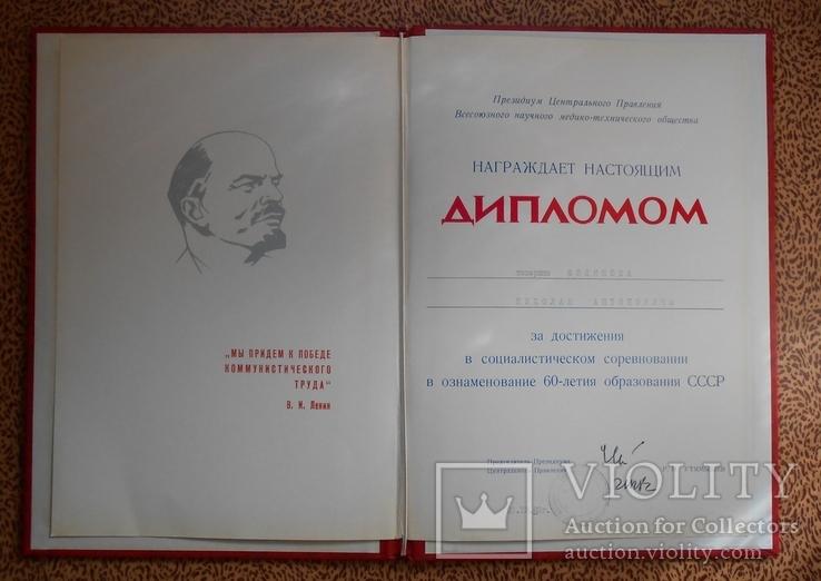 Почётный диплом 60 лет СССР, медтех общество, фото №5