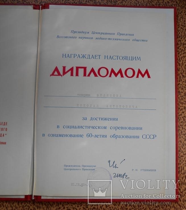 Почётный диплом 60 лет СССР, медтех общество, фото №6