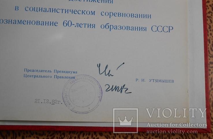 Почётный диплом 60 лет СССР, медтех общество, фото №7