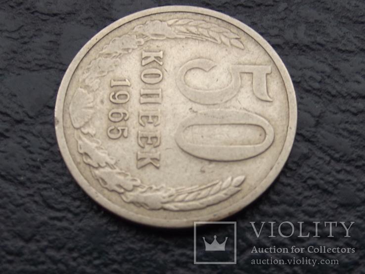 50 копеек 1965, фото №4