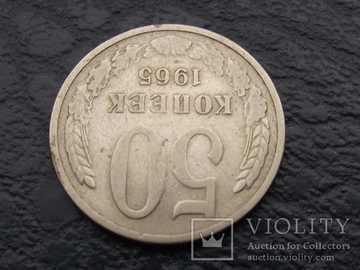 50 копеек 1965, фото №5