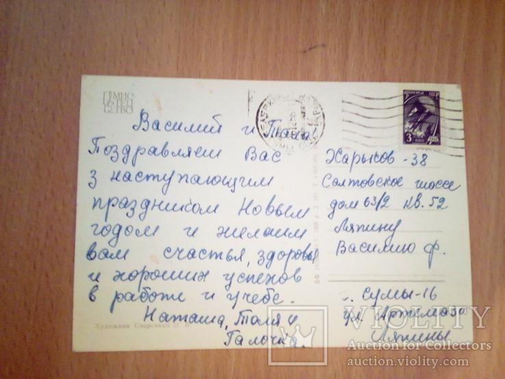 Худ. Снарский , З Новим роком,  изд, Мистецтво   1966г, фото №3
