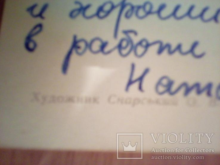 Худ. Снарский , З Новим роком,  изд, Мистецтво   1966г, фото №4