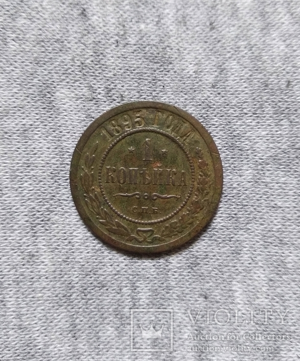 1 копейка 1895, фото №2