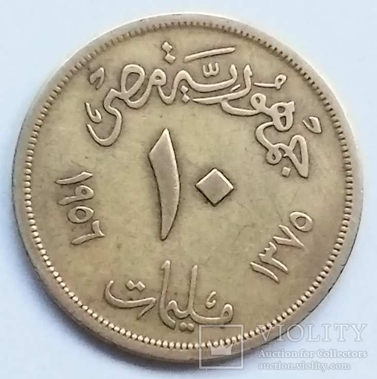 10 миллим 1956 г. Египет, фото №2