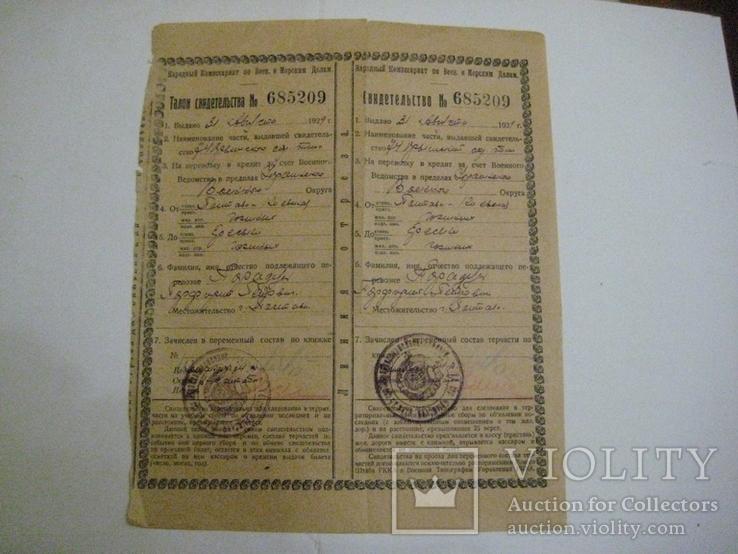 Свидетельство 74 стр Крымского полка 25 стр (Чапаевской) дивизии. 1929 год.