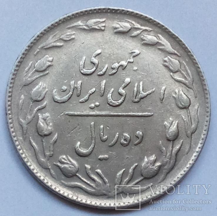 10 риалов 1986 г. Иран, фото №2