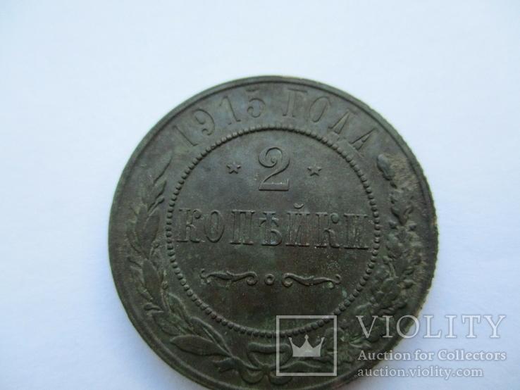 2 копейки 1915, фото №3