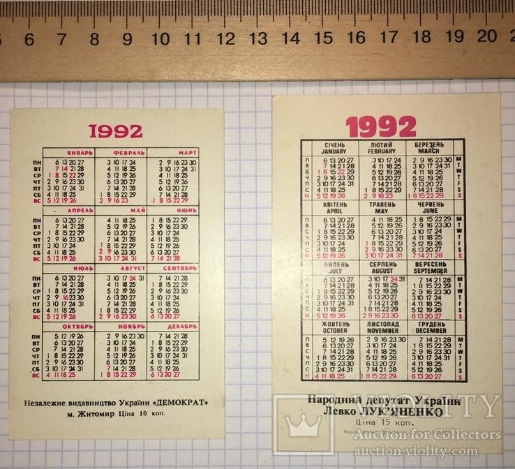 Календарики В'ячеслав Чорновіл, Левко Лук'яненко, 1992, фото №4