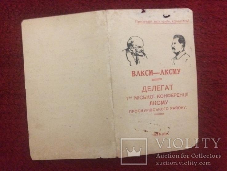 Делегат 1-оі міської конференції ЛКСМУ Проскурівського району 1936 року, фото №2