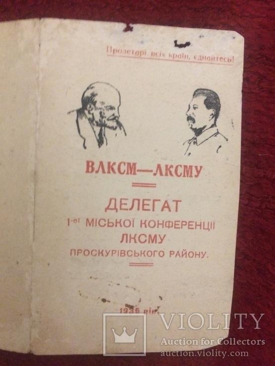 Делегат 1-оі міської конференції ЛКСМУ Проскурівського району 1936 року, фото №7