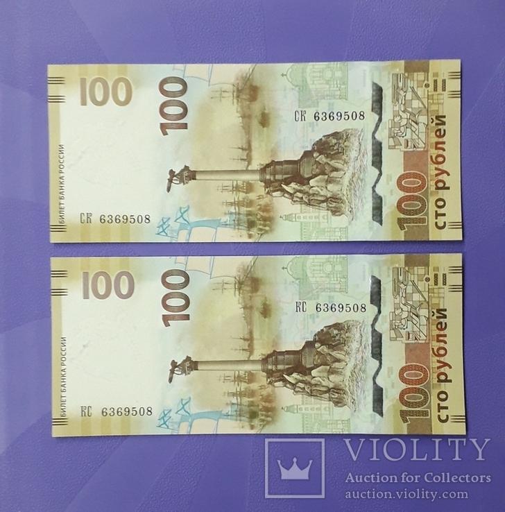 Две боны по 100 рублей 2015 года (Крым). Номера !!!, фото №2