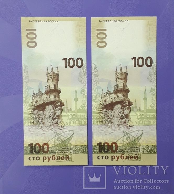 Две боны по 100 рублей 2015 года (Крым). Номера !!!, фото №3