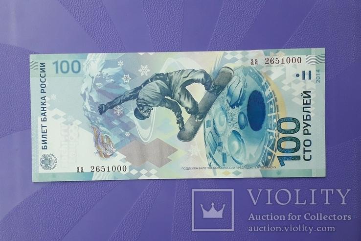 100 рублей 2014 года (Сочи)., фото №2