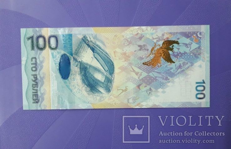 100 рублей 2014 года (Сочи)., фото №3