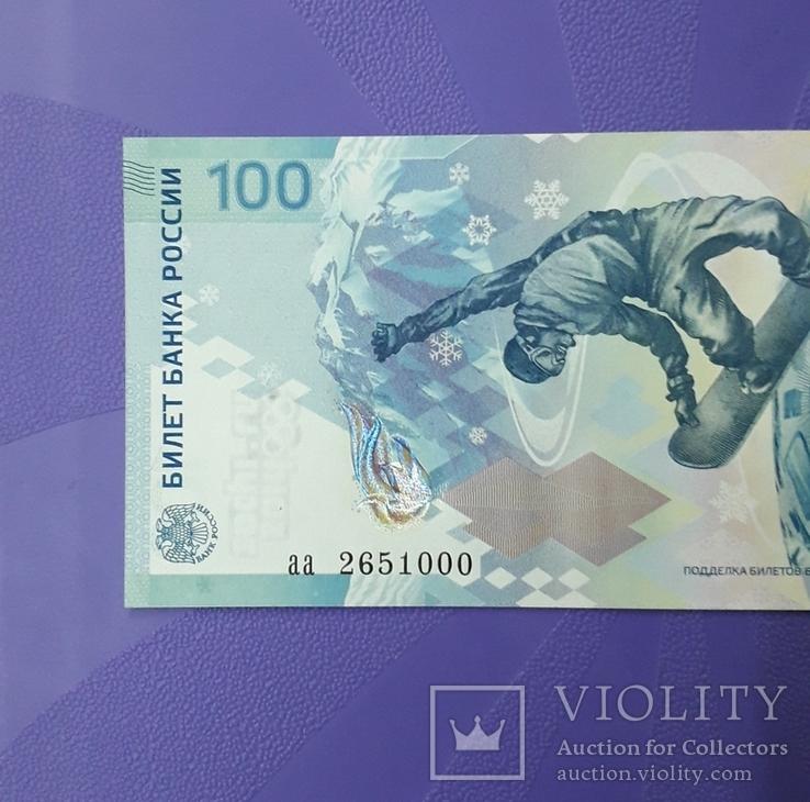 100 рублей 2014 года (Сочи)., фото №4