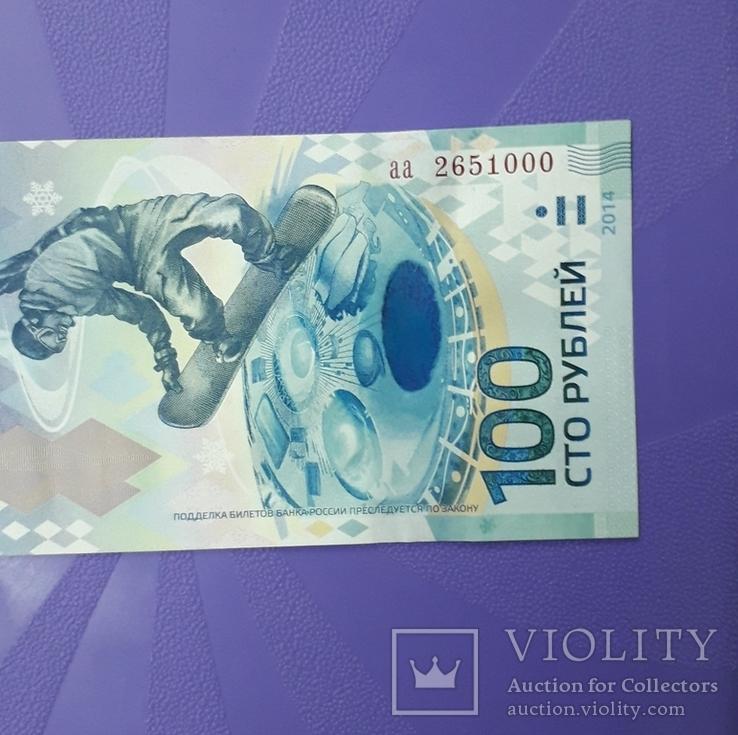 100 рублей 2014 года (Сочи)., фото №5
