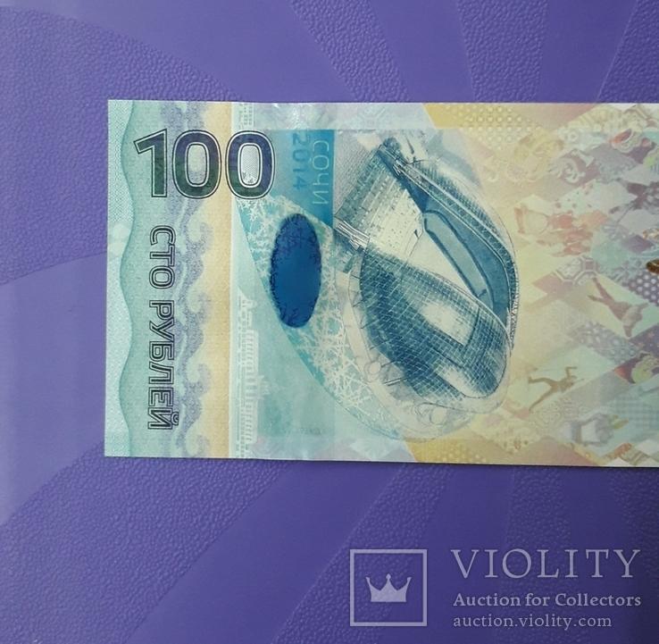 100 рублей 2014 года (Сочи)., фото №6