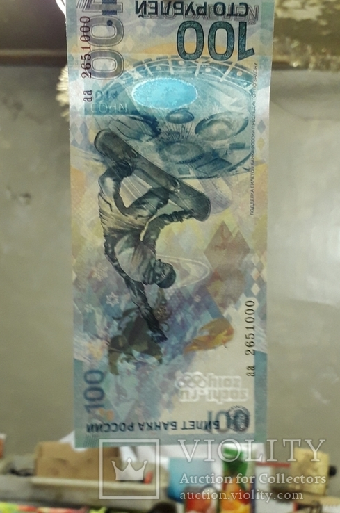 100 рублей 2014 года (Сочи)., фото №8